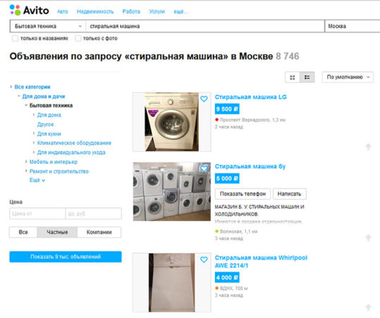 Старую технику можно продать на Авито и других досках объявлений в интернете
